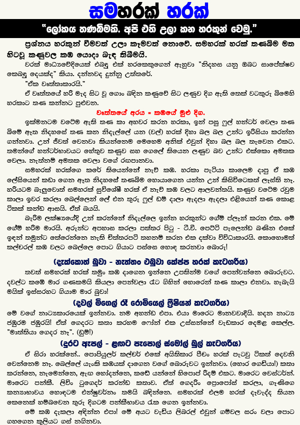 Image And Wal Sujeewa Sinhala Wela Katha Info About Sri Lanka Download